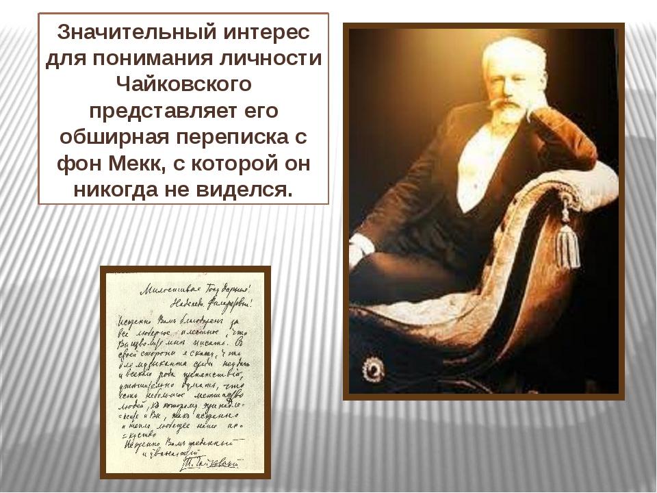 Значительный интерес для понимания личности Чайковского представляет его обш...