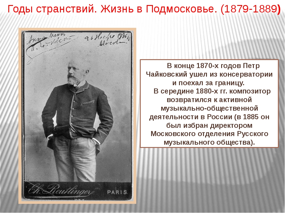 Годы странствий. Жизнь в Подмосковье. (1879-1889) В конце 1870-х годов Петр Ч...