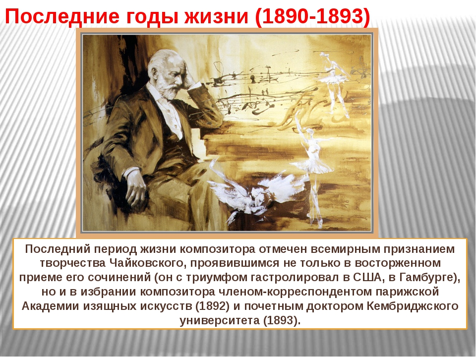 Последние годы жизни (1890-1893) Последний период жизни композитора отмечен в...