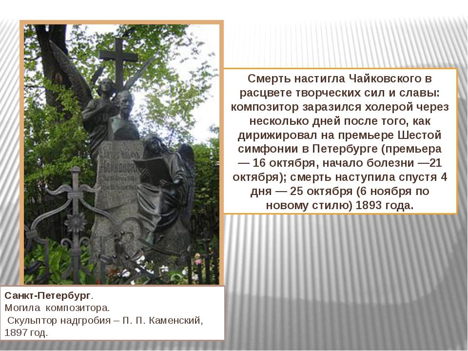 Смерть настигла Чайковского в расцвете творческих сил и славы: композитор за...