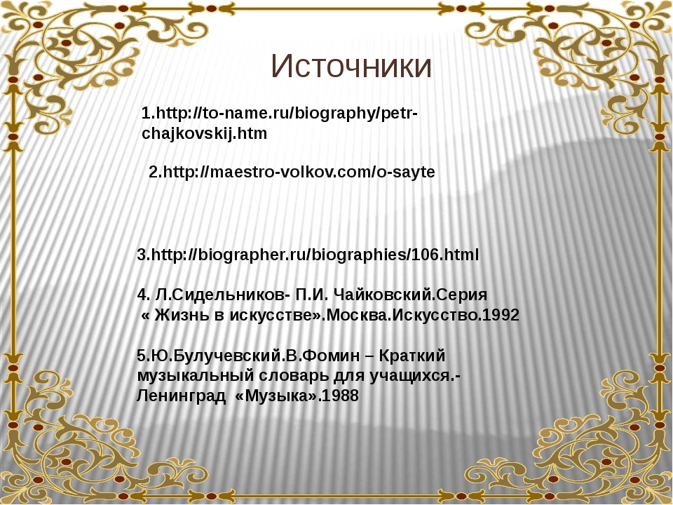 Источники 1.http://to-name.ru/biography/petr-chajkovskij.htm 2.http://maestr...