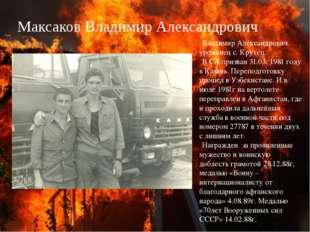 Максаков Владимир Александрович Владимир Александрович уроженец с. Крутец. В