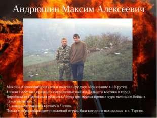 Андрюшин Максим Алексеевич Максим Алексеевич родился и получил среднее образо