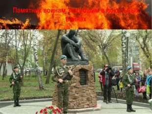 Памятник воинам, погибшим в локальных войнах