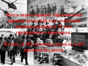 Всего через горнило Афганистана прошло около 620 тыс. советских военнослужащи