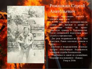 Ромашкин Сергей Анатольевич Сергей Анатольевич родился и учился в нашем селе.
