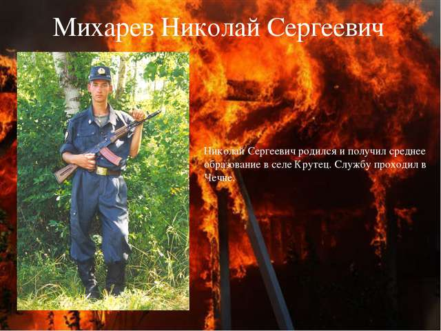 Михарев Николай Сергеевич Николай Сергеевич родился и получил среднее образов...