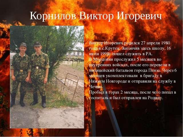 Корнилов Виктор Игоревич Виктор Игоревич родился 27 апреля 1980 года в с.Крут...