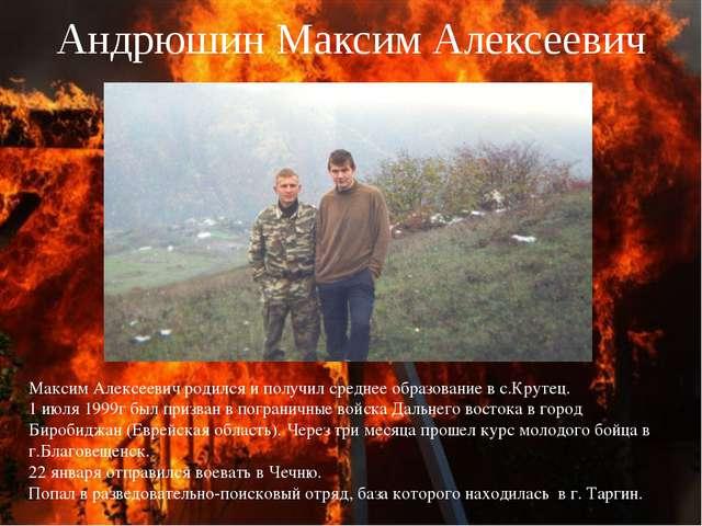 Андрюшин Максим Алексеевич Максим Алексеевич родился и получил среднее образо...