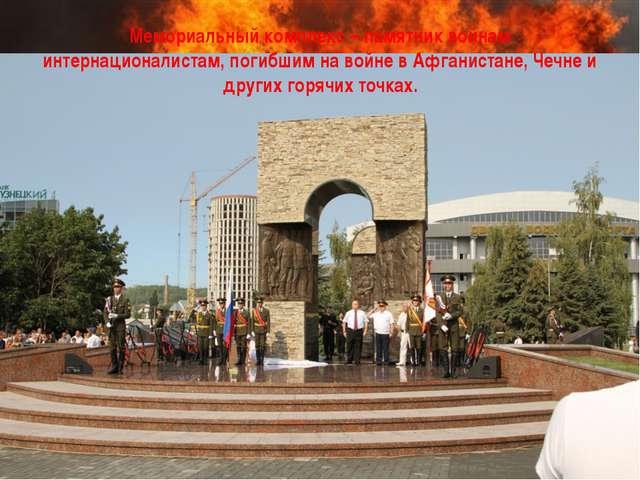 Мемориальный комплекс – памятник войнам интернационалистам, погибшим на войне...