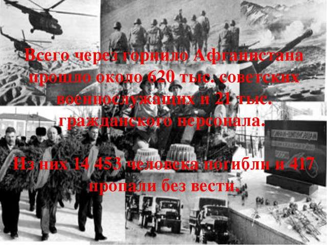 Всего через горнило Афганистана прошло около 620 тыс. советских военнослужащи...
