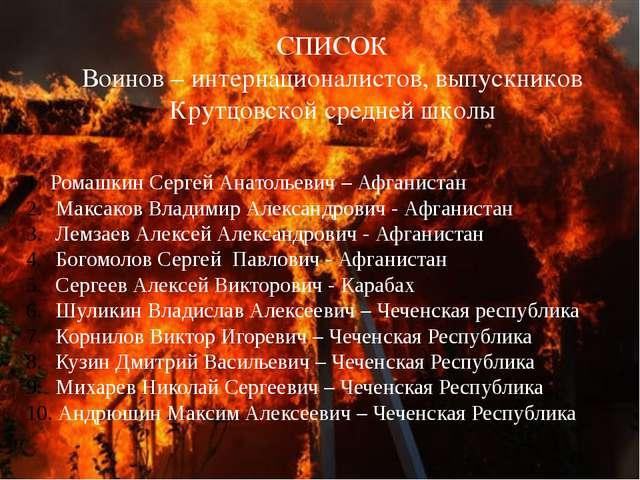 СПИСОК Воинов – интернационалистов, выпускников Крутцовской средней школы Ром...