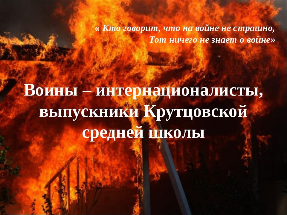 « Кто говорит, что на войне не страшно, Тот ничего не знает о войне» Воины –...