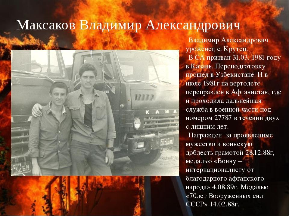 Максаков Владимир Александрович Владимир Александрович уроженец с. Крутец. В...
