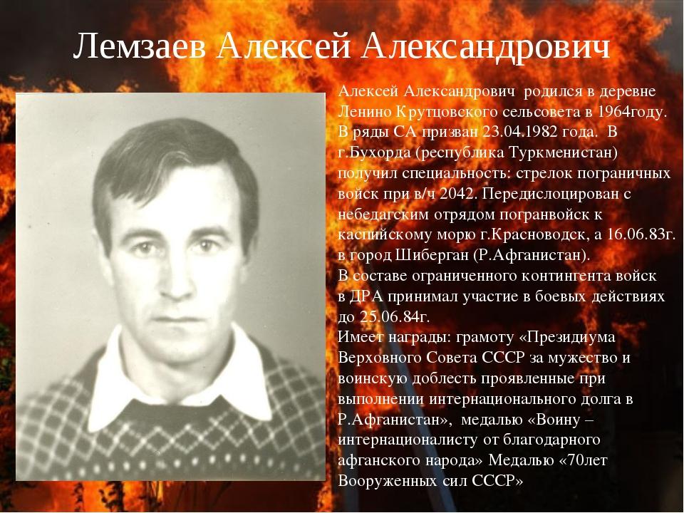 Лемзаев Алексей Александрович Алексей Александрович родился в деревне Ленино...