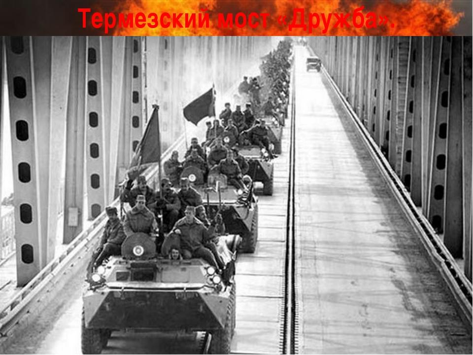 Термезский мост «Дружба».