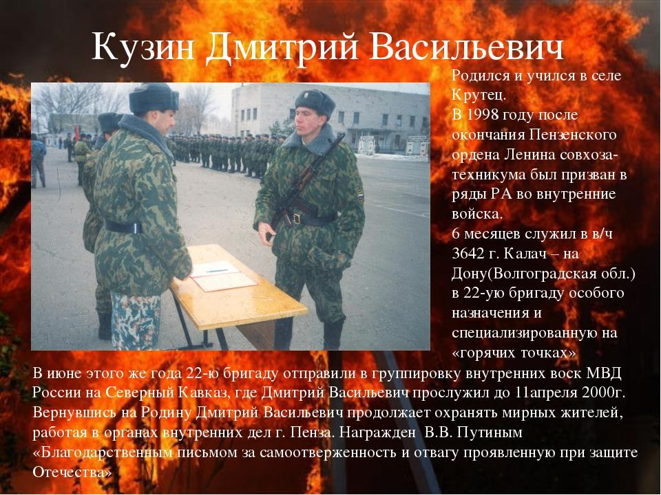 Кузин Дмитрий Васильевич Родился и учился в селе Крутец. В 1998 году после ок...