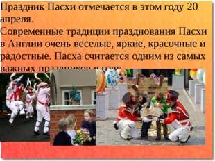 Праздник Пасхи отмечается в этом году 20 апреля. Современные традиции праздно