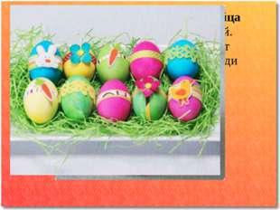 Среди пасхальных символов Англии яйца занимают одну из важнейших позиций. Они