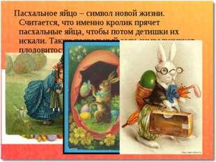 Пасхальное яйцо – символ новой жизни. Считается, что именно кролик прячет па