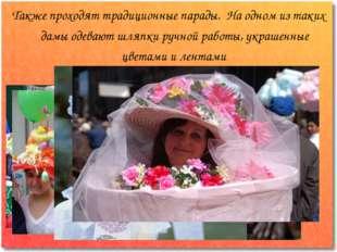 Также проходят традиционные парады. На одном из таких дамы одевают шляпки руч