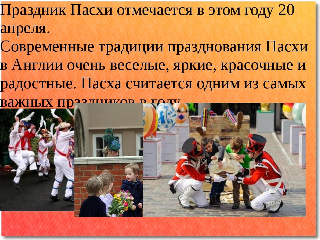 Праздник Пасхи отмечается в этом году 20 апреля. Современные традиции праздно...