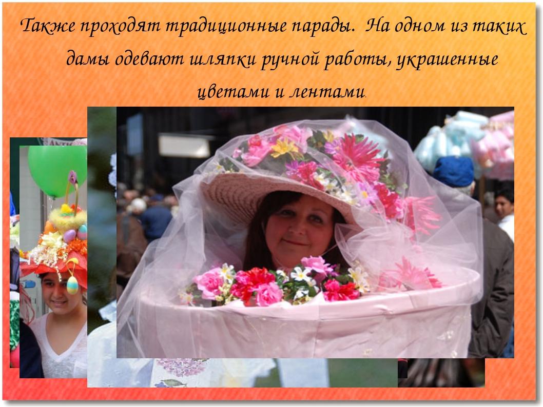 Также проходят традиционные парады. На одном из таких дамы одевают шляпки руч...