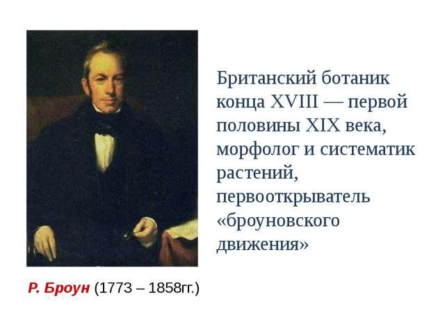 Британский ботаник конца XVIII — первой половины XIX века, морфолог и система...