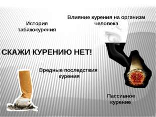 Заболевания, наиболее характерные для табакокурения: - в бронхах - хронически