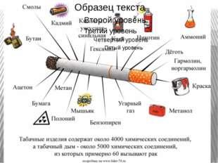 ВЛИЯНИЕ КУРЕНИЯ НА ОРГАНИЗМ ЧЕЛОВЕКА Основным действующим началом табака явля