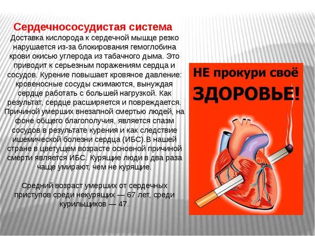 Желудок Одним из эффектов длительного курения является стимуляция секреции со...