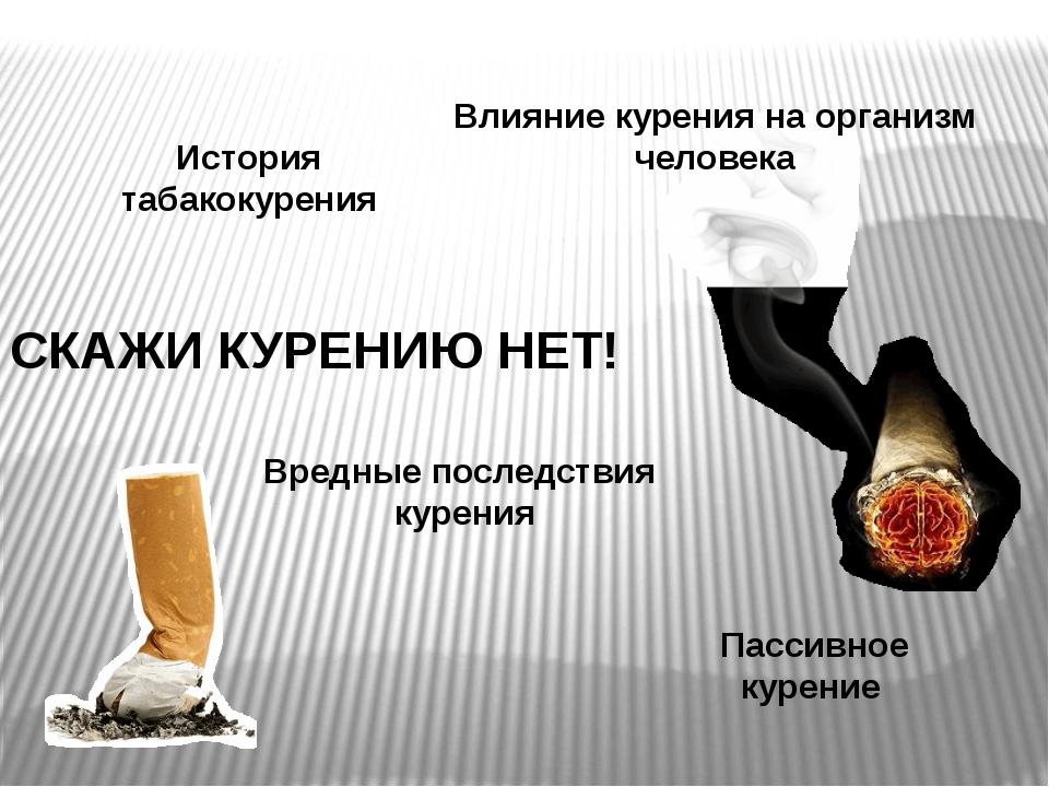 Заболевания, наиболее характерные для табакокурения: - в бронхах - хронически...
