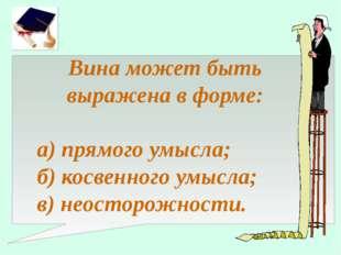 Вина может быть выражена в форме: а) прямого умысла; б) косвенного умысла; в)