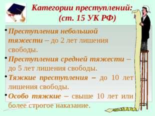 Категории преступлений: (ст. 15 УК РФ) Преступления небольшой тяжести – до 2