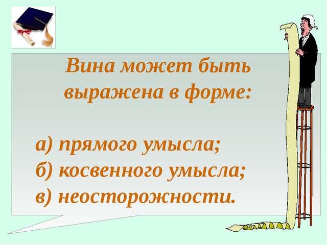 Вина может быть выражена в форме: а) прямого умысла; б) косвенного умысла; в)...