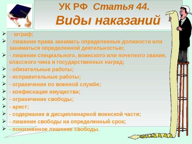 УК РФ Статья 44. Виды наказаний - штраф; - лишение права занимать определенн...