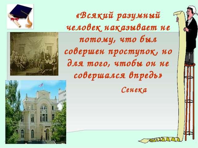 «Всякий разумный человек наказывает не потому, что был совершен проступок, но...