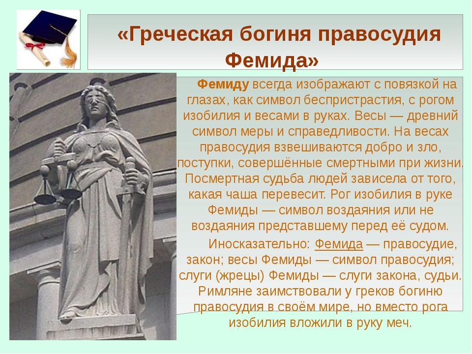 «Греческая богиня правосудия Фемида»  Фемиду всегда изображают с повязкой н...