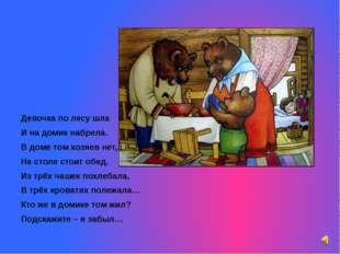 Медвежонка всяк узнает – Он ужасно любит мёд, С другом Пятачком гуляет, Громк