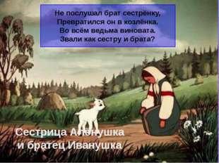 К бабушке внучка по лесу бежала. Серого волка она повстречала. Очень знакомая