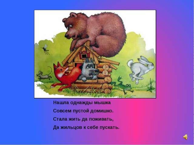 Волк зубастый нам не страшен, Крепки стены в доме нашем. В этом доме старший...