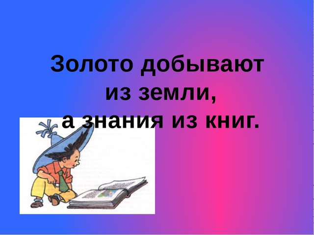 Книга- мост в мир знаний.