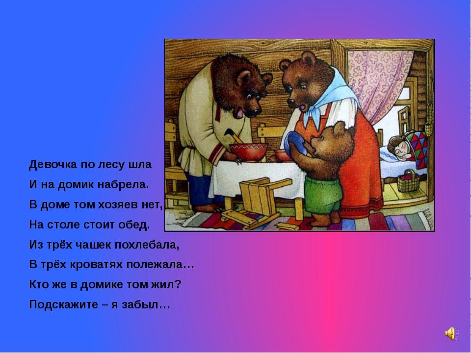 Медвежонка всяк узнает – Он ужасно любит мёд, С другом Пятачком гуляет, Громк...