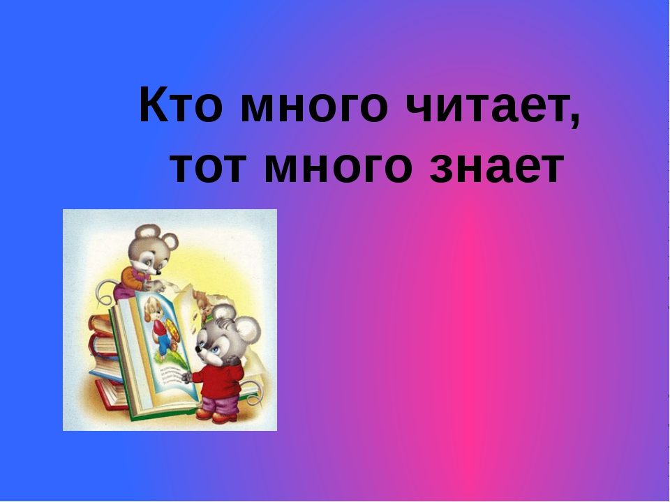 В книге ищут не буквы, а мысли