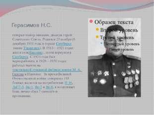Герасимов Н.С. генерал-майор авиации, дважды герой Советского Союза. Родился