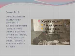 Гимов М. А. Он был активным политическим деятелем. В Ульяновске именем Гимова