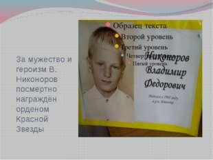 За мужество и героизм В. Никоноров посмертно награждён орденом Красной Звезды