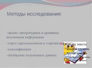 Методы исследования: -анализ литературных и архивных источников информации -о
