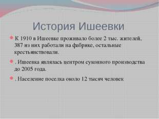 История Ишеевки К 1910 в Ишеевке проживало более 2 тыс. жителей, 387 из них
