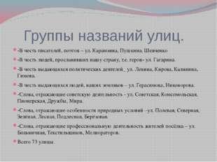 Группы названий улиц. -В честь писателей, поэтов – ул. Карамзина, Пушкина, Ш